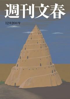 週刊文春 12月20日号
