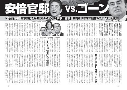 安倍官邸VS.ゴーン
