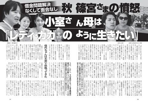 秋篠宮さまの憤怒 小室さん母は「レディ・ガガのように生きたい」