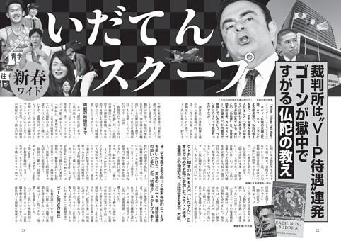 """新春ワイド いだてんスクープ 裁判所は""""VIP待遇""""連発 ゴーンが獄中ですがる「仏陀の教え」"""