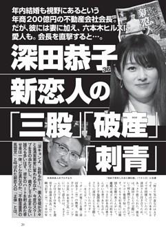 深田恭子新恋人の「三股」「破産」「刺青」
