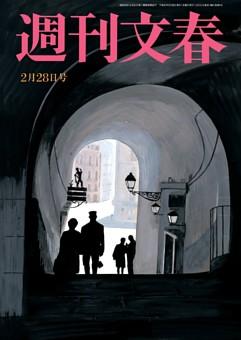 週刊文春 2月28日号