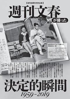 週刊文春が撮った決定的瞬間 1959-2019(1)