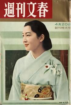 週刊文春_1959年 【創刊号】