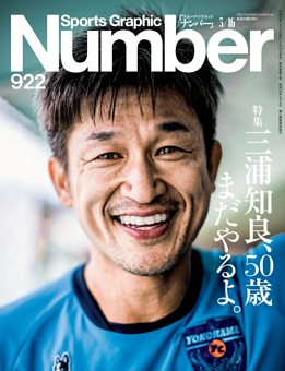 Number 922号