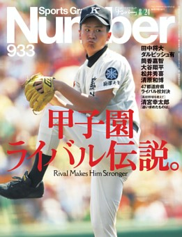 Number 933号