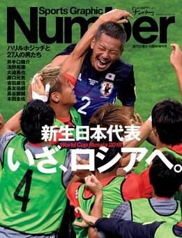 Number 9/15臨時増刊号