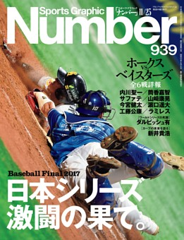 Number 939号