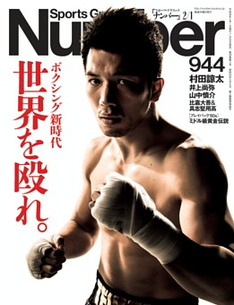 Number 944号