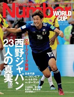 Number 7月9日臨時増刊号