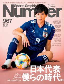 Number 967号