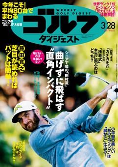 週刊ゴルフダイジェスト 2017年3月28日号