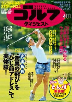 週刊ゴルフダイジェスト 2017年4月11日号