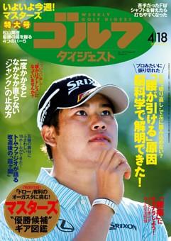 週刊ゴルフダイジェスト 2017年4月18日号