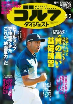 週刊ゴルフダイジェスト 2017年5月2日号