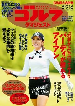 週刊ゴルフダイジェスト 2017年5月9・16日号