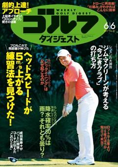 週刊ゴルフダイジェスト 2017年6月6日号