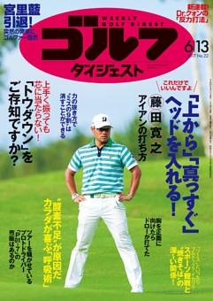 週刊ゴルフダイジェスト 2017年6月13日号