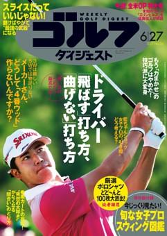 週刊ゴルフダイジェスト 2017年6月27日号