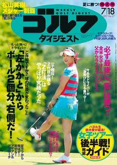 週刊ゴルフダイジェスト 2017年7月18日号