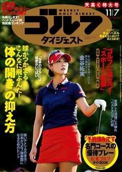週刊ゴルフダイジェスト 2017年11月7日号