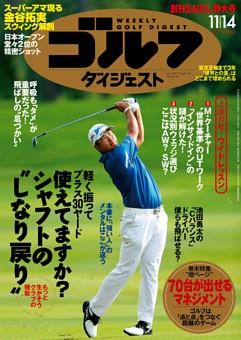 週刊ゴルフダイジェスト 2017年11月14日号