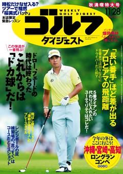 週刊ゴルフダイジェスト 2017年11月28日号