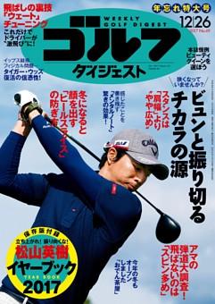 週刊ゴルフダイジェスト 2017年12月26日号