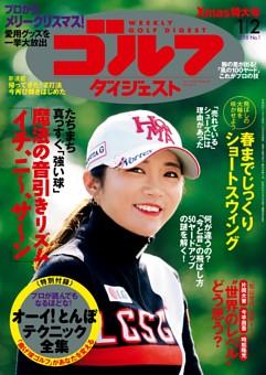 週刊ゴルフダイジェスト 2018年1月2日号