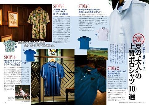 夏の大人の上質ポロシャツ10選