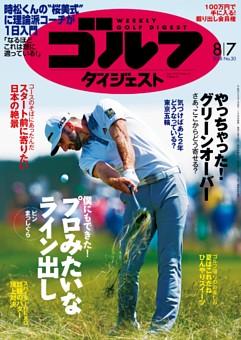 週刊ゴルフダイジェスト 2018年8月7日号