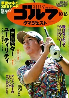 週刊ゴルフダイジェスト 2018年10月16日号