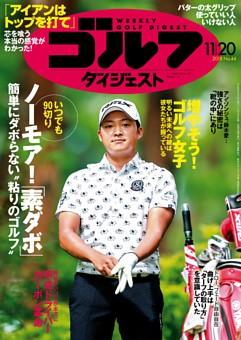 週刊ゴルフダイジェスト 2018年11月20日号