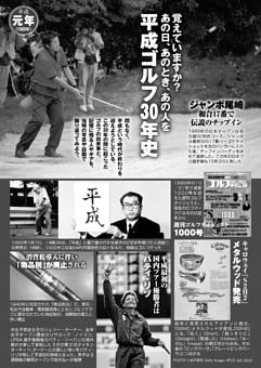 【グラビア】平成ゴルフ30年史 ほか