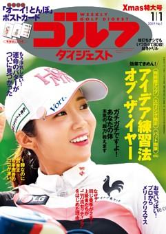 週刊ゴルフダイジェスト 2019年1月1日号