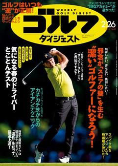 週刊ゴルフダイジェスト 2019年2月26日号