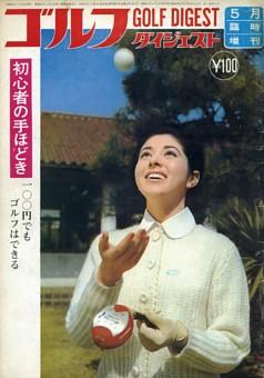 週刊ゴルフダイジェスト_1965年 【創刊号】