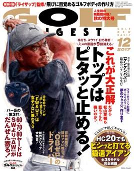 ゴルフダイジェスト 2017年12月号