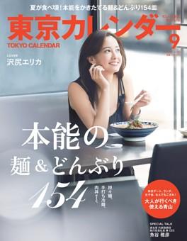 東京カレンダー 2016年9月号