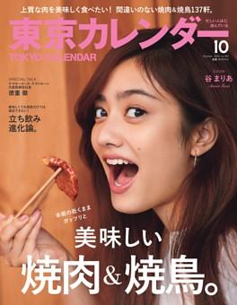 東京カレンダー 2016年10月号