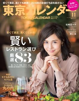 東京カレンダー 2016年11月号