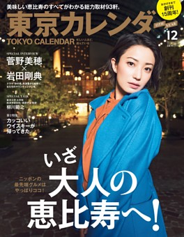 東京カレンダー 2016年12月号