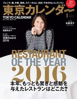 東京カレンダー 2017年1月号