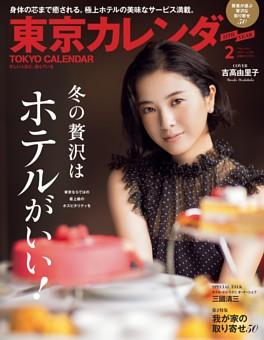 東京カレンダー 2017年2月号