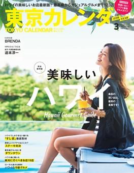 東京カレンダー 2017年3月号