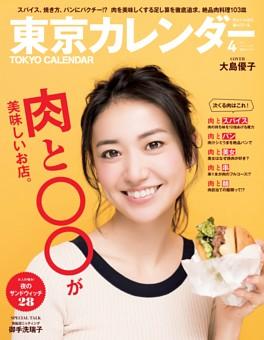 東京カレンダー 2017年4月号