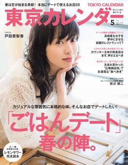 東京カレンダー 2017年5月号