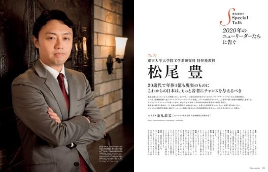 SPECIAL TALK 東京大学大学院 工学系研究科 特任准教授 松尾 豊 2020年のニューリーダーたちに告ぐ