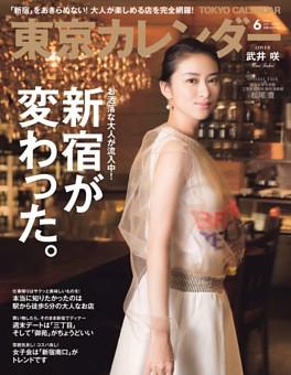 東京カレンダー 2017年6月号