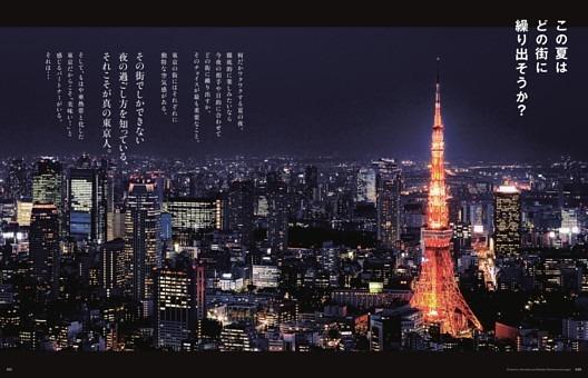 この夏はどの街に繰り出そうか? ビールで始まる 東京の夜